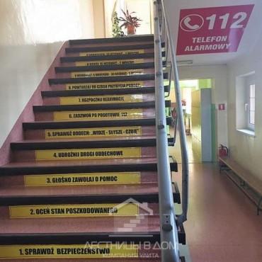 Ходим по лестнице – и учимся!